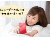 【必見】auスマホユーザーにお得な光コラボは?最大で2,000円割引!