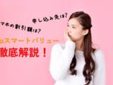 【auスマートバリュー】スマホ割引金額から、申し込み先まで徹底解説!