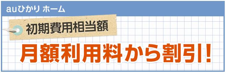 auひかり「初期費用割引相当額」(ホーム)