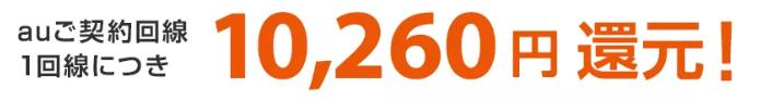auひかりスタートサポートはスマホも最大10,260円還元!