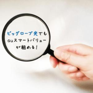 ビッグローブ光でもauスマートバリューが使える!auスマホ最大2000円割引!