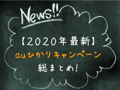 【2021年最新】auひかりが現在行っているキャンペーンまとめ!