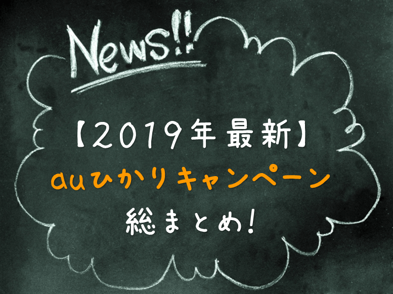【2019年最新】auひかりが現在行っているキャンペーンまとめ!