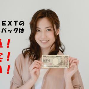 【auひかり代理店】株式会社NEXTならキャッシュバックが確実で早い!