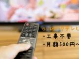 auひかりのテレビサービスは簡単で工事不要!月額500円から利用可能!