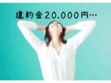 ビッグローブ光の解約方法!違約金20000円をどうする?