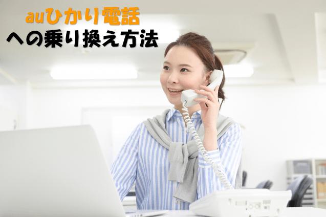 auひかり電話サービスへの乗り換え方法!NTTの電話から引き継ぎ!?