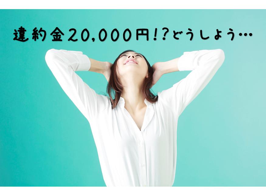 ビッグローブ光の解約方法!違約金20,000円をどうする?