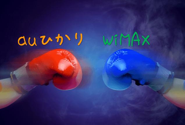 auひかり VS WiMAX!選ぶならどっち?徹底比較!