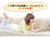 どっちがお得?J:COMの1G光回線コースとauひかりを徹底比較!