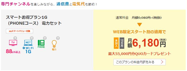 JCOM スマートお得プラン1G(PHONEコース) 電力セット