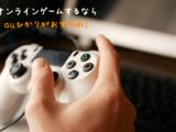 任天堂スイッチのオンラインゲームにはauひかりが一番!