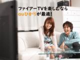 ファイアーTV(Fire TV)を楽しむにはauひかりのWi-Fiが最適!!