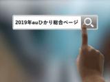 【2019年auひかり総合ページ】これを読めばauひかりのすべてがわかる!