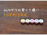 auひかり最大速度10ギガ!V(ファイブ)&X(テン)!料金も安い!