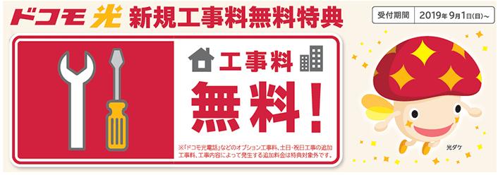 ドコモ光 新規工事費無料キャンペーン(2019.09)