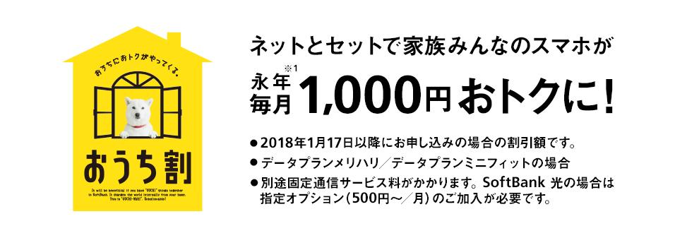 SoftBank おうち割光セット