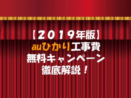 【2019年版】auひかり工事費無料キャンペーンの徹底解説!