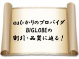 【auひかりプロバイダ】ビッグローブの割引・品質キャンペーン!