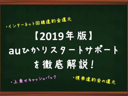【2019年版】auひかりスタートサポートを徹底解説!他社違約金還元!