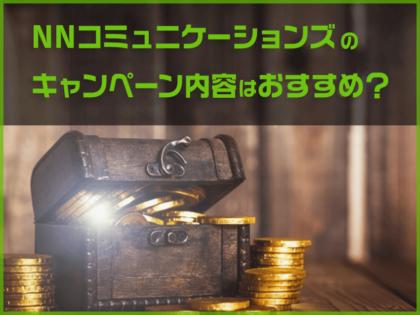 【auひかり代理店】NNコミュニケーションズのキャッシュバックはどう?