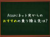Asahiネット光の解約について解説!おすすめ乗り換え先も紹介!