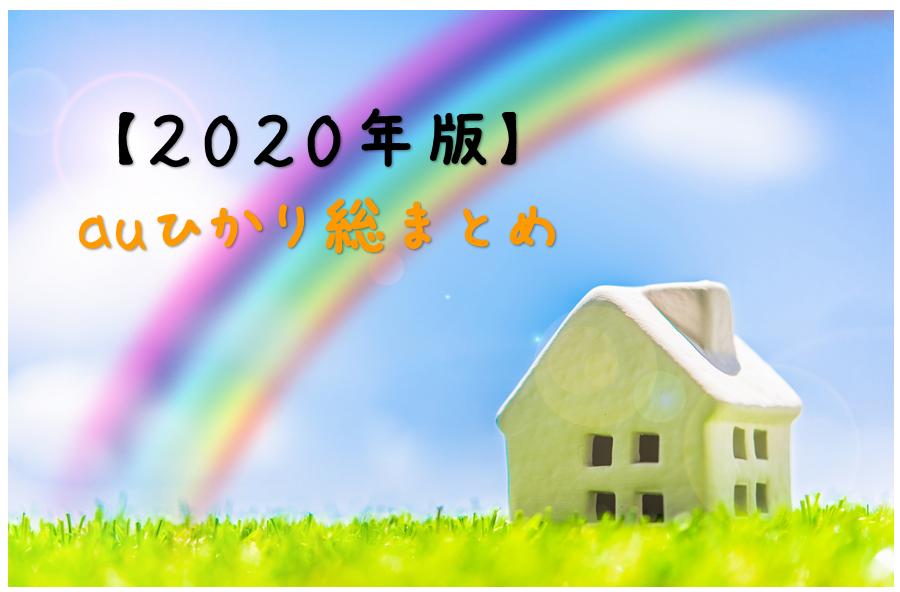 【2021年版】料金・速度・割引など、auひかりのメリットを総まとめ!