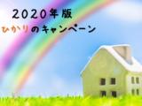 【2020年版】料金・速度・割引など、auひかりのメリットを総まとめ!