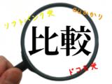【2019年版】ドコモ光セット割徹底解説!au・ソフトバンクと比較!