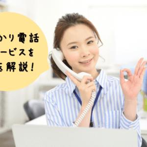 auひかり電話サービスの設置・料金 徹底解説!