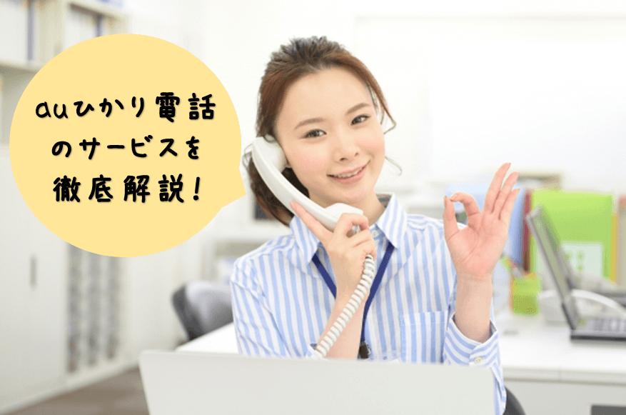 【2020年版】auひかり電話サービスの設置・料金 徹底解説!