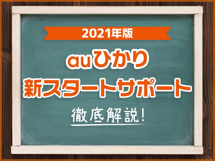 【2021年版】auひかり新スタートサポートを徹底解説!違約金還元も!