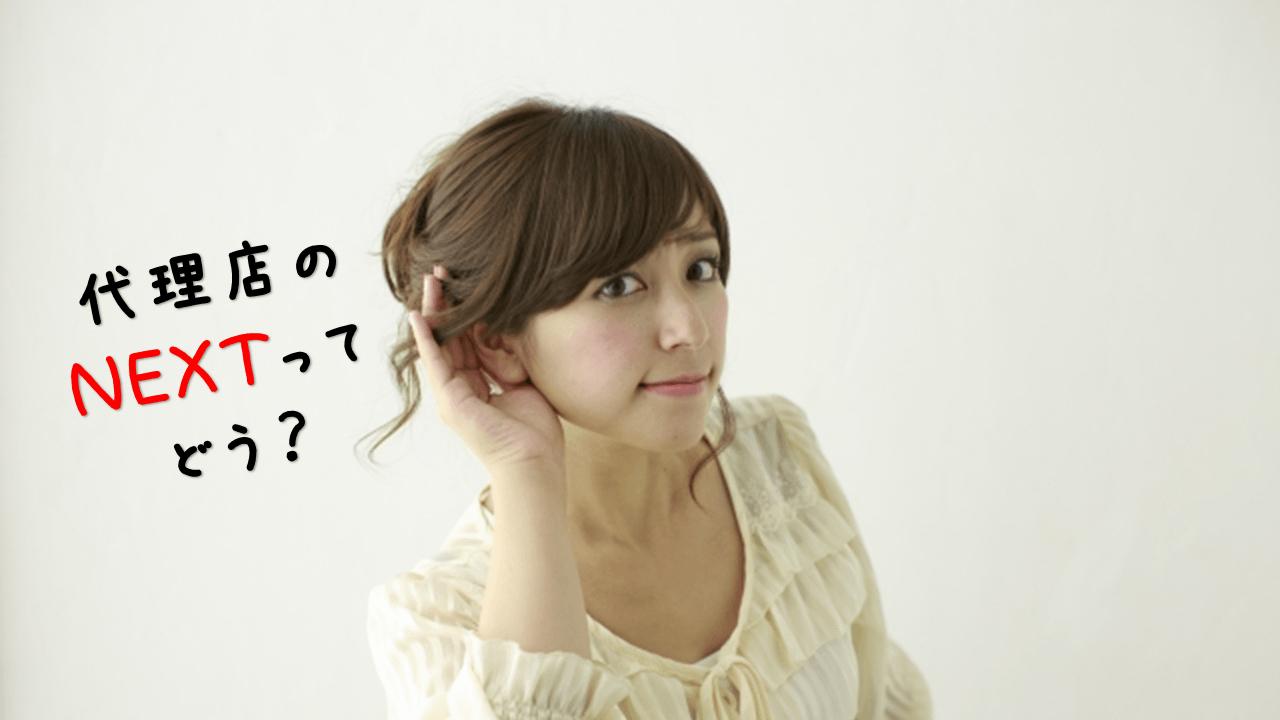 【2019年版】auひかり代理店NEXTの解説!おすすめ優良店を徹底解説!