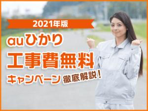 【2021年版】auひかり工事費無料キャンペーンの徹底解説!