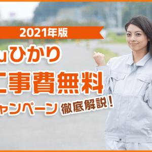 【2020年版】auひかり工事費無料キャンペーンの徹底解説!