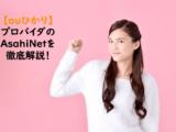 【auひかりプロバイダ】AsahiNet(アサヒネット)の徹底解説!