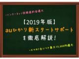 【2019年版】auひかり新スタートサポートを徹底解説!違約金還元も!