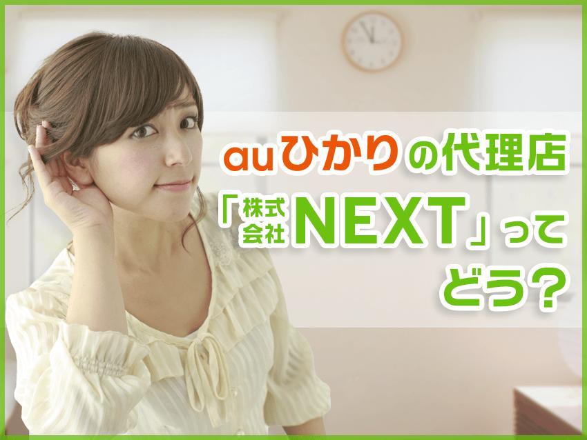 【2021年版】auひかり代理店NEXTの解説!おすすめ優良店を徹底解説!