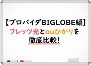 【プロバイダBIGLOBE編】フレッツ光とauひかりでの特徴を徹底比較!