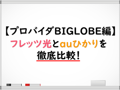 【プロバイダBIGLOBE編】フレッツ光とauひかりでの特長を徹底比較!