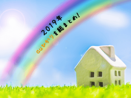【2019年版】料金・速度・割引など、auひかりのメリットを総まとめ!