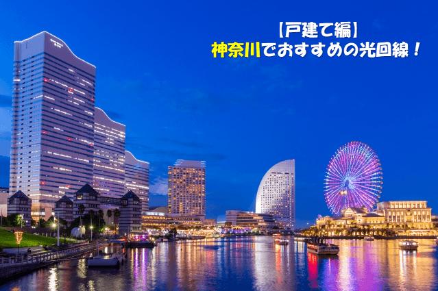 【戸建て編】2021年 神奈川県・横浜のおすすめ光回線を紹介!