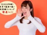 【2020年版】東京で通信速度が速いインターネットランキングを発表!