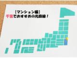 【マンション編】千葉で最も良いインターネット回線●●光!
