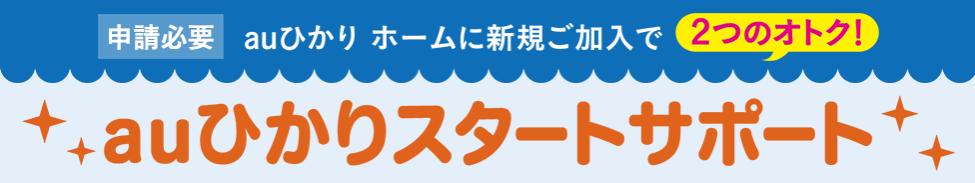 auひかりスタートサポート(ホーム)
