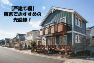 【戸建て編】2020年 東京のおすすめ光回線ランキング!