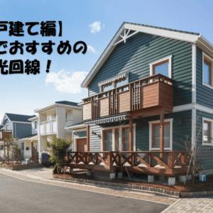 【戸建て編】2019年 東京のオススメ光回線ランキング!