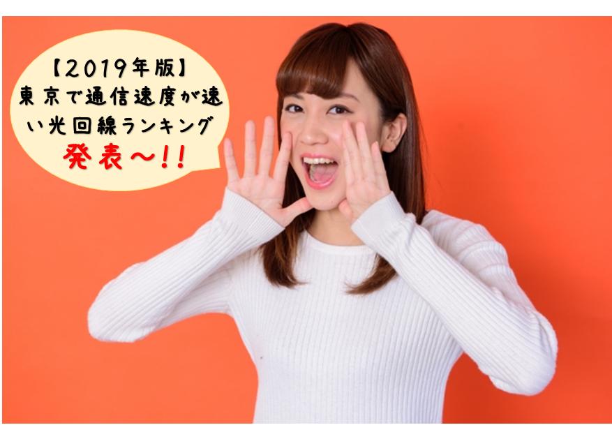 【2019年版】東京で通信速度が速いインターネットランキングを発表!