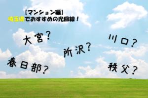 【マンション編】2020年 埼玉でおすすめのインターネットはどれ!?