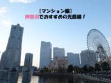 【マンション編】神奈川県のオススメ光回線のまとめ!